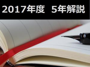 中学受験の算数・理科ヘクトパスカル2017年度5年解説