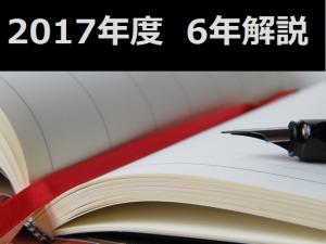 中学受験の算数・理科ヘクトパスカル2017年度6年解説