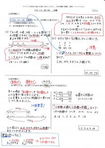 倍数と約数|5年算数 (上)第1回 例題の解説