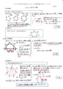 多角形の性質|5年算数 (上)第3回 例題の解説