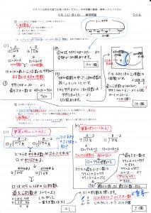 倍数と約数|5年算数 (上)第1回 練習問題の解説