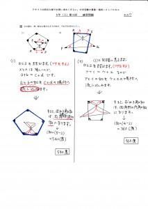 多角形の性質|5年算数 (上)第3回 練習問題の解説