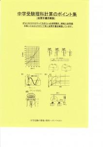 理科計算表紙