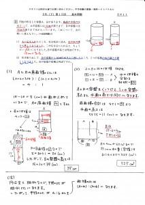 sam_5a2014_kouki_yoshuu_15