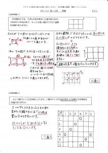 場合の数 例題の解説