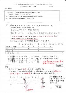 数に関する問題 例題の解説