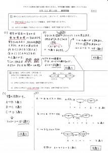 場合の数 練習問題の解説