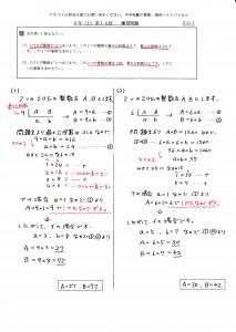 数に関する問題 練習問題の解説