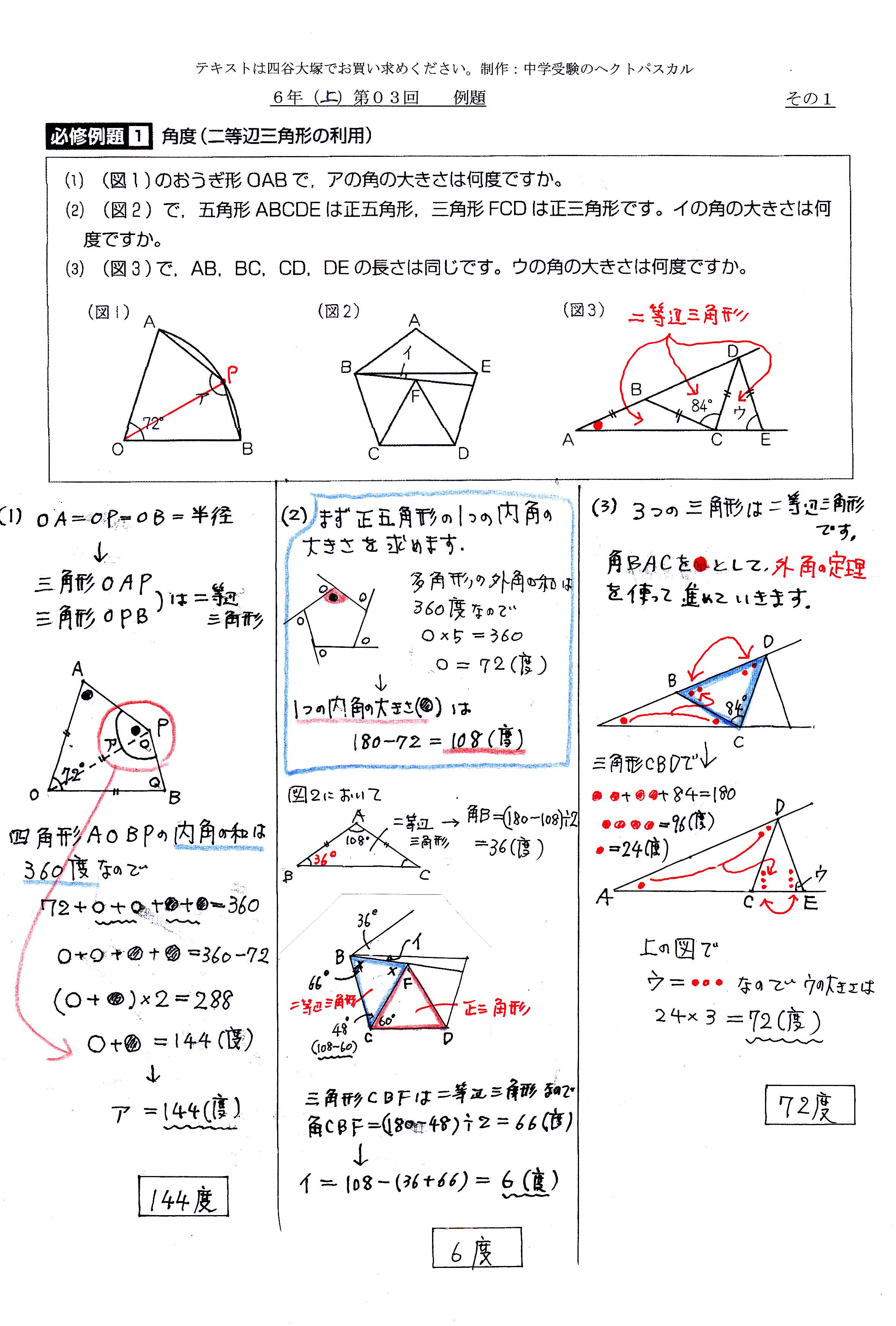 平面図形(1)|6年算数 (上) 第03 ... : 図形問題 中学 : 中学