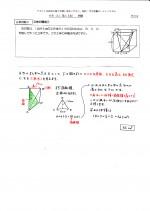 立体図形(立体の構成-2)