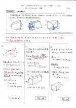 立体図形(立体の構成-3)