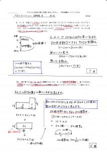 sam_6a2014_kouki_yoshuu_1_2