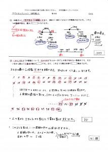 sam_6a2014_kouki_yoshuu_2_1
