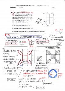 sam_6a2014_kouki_yoshuu_3_1
