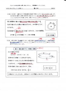 sam_6a2014_kouki_yoshuu_10