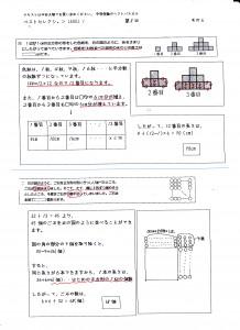 sam_6a2014_kouki_yoshuu_8_0001