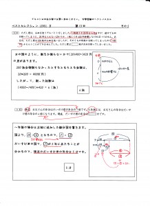 sam_6a2014_kouki_yoshuu_13