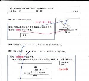 sam_5c2015_zenki_yoshuu_2_NEW