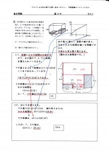 sam_6a2014_kouki_yoshuu_14
