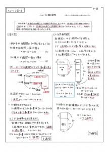 ニュートン算-3のサムネイル