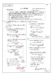 ニュートン算-4のサムネイル