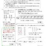 組み合わせkenkyu_18