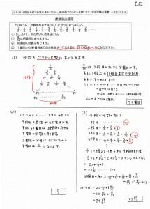 群数列の問題kenkyu_27