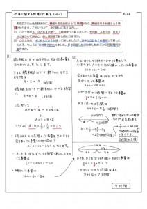 仕事に関する問題(仕事算とのべ) P-64のサムネイル