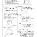 立体図形(立方体の切断) P-69のサムネイル