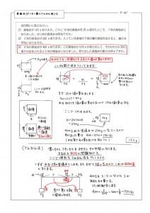 食塩水(ビーカー図とてんびん法)-2 P-52のサムネイル