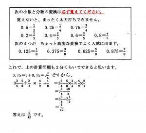 慶應義塾計算解説