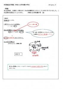 売買損益の問題|神奈川大学附属中学校のサムネイル