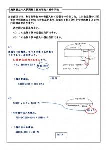売買損益の入試問題|関東学院六浦中学校のサムネイル