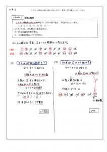 上第11回必修例題3のサムネイル