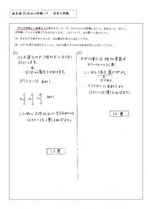 hensachi55-19のサムネイル
