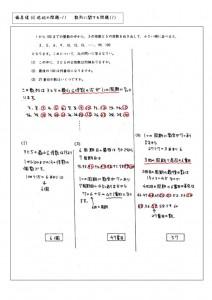 hensachi60-11のサムネイル