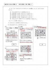 hensachi60-13のサムネイル