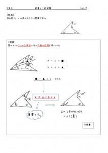 算数 できない ゼミナール 栄光 対応が遅れる栄光ゼミナール(ID:5898677)49ページ