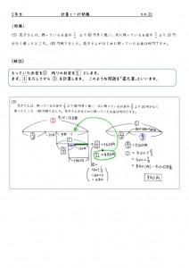 5nenichigyou-020のサムネイル