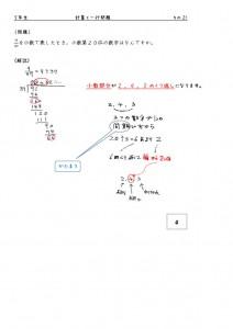 5nenichigyou-021のサムネイル
