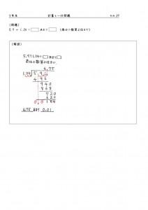 5nenichigyou-039のサムネイル