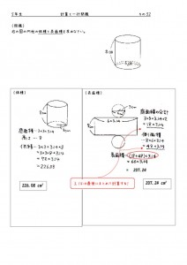 5nenichigyou-052のサムネイル