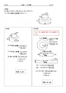 5nenichigyou-053のサムネイル