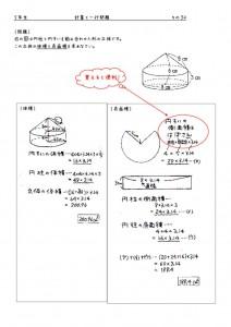 5nenichigyou-054のサムネイル