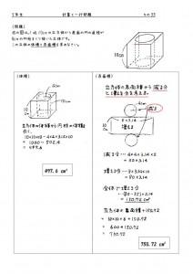 5nenichigyou-055のサムネイル