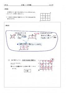 5nenichigyou-059のサムネイル