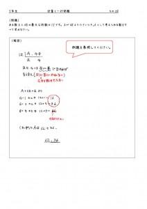 5nenichigyou-068のサムネイル