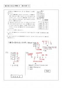 hensachi60-34のサムネイル