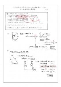 5上第17回基本問題3(SM)のサムネイル