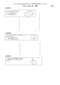 N8例題トレ5上第11回のサムネイル